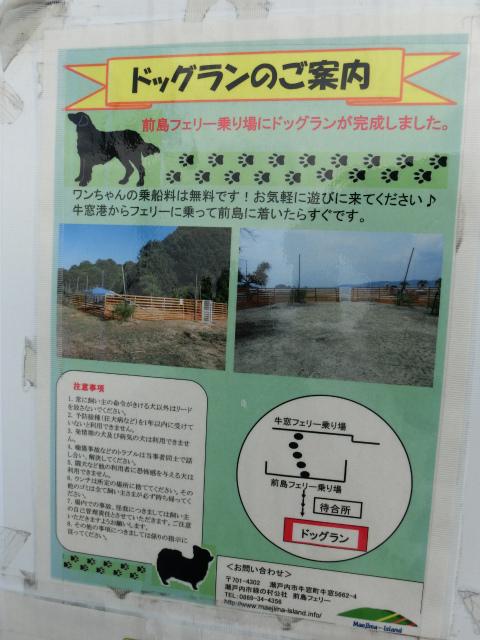 2014,1,26 瀬戸内海・牛窓の旅 059