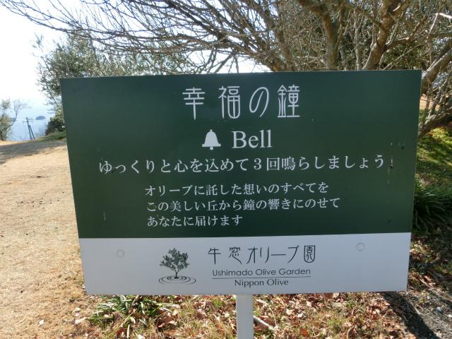 2014,1,26 瀬戸内海・牛窓の旅 089