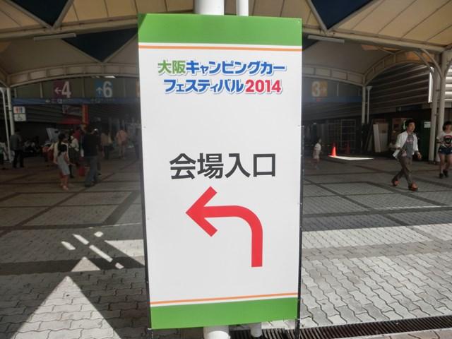 s-2014,09,21大阪キャンピング 012