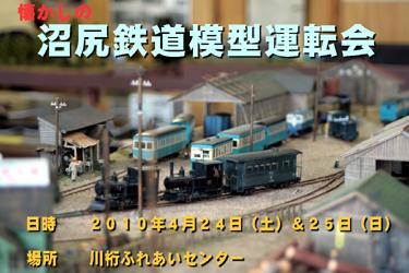 懐かしの沼尻鉄道模型運転会.jpg