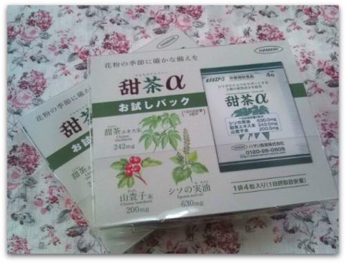 ハマリ 甜茶α