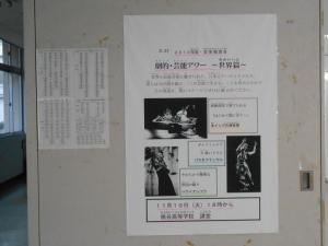 桃谷高校鑑賞ポスター