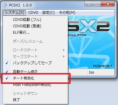 pcsx2 設定
