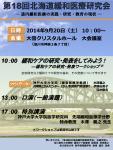 第18回北海道緩和医療研究会