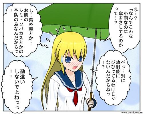 1koma_manga_kasa_110325