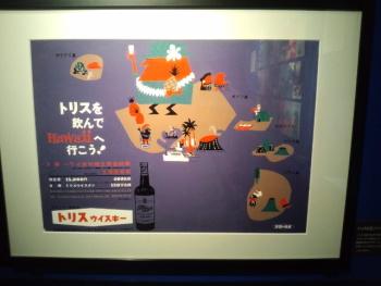 山崎 トリスポスター