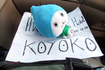 コヨコは私だったしかも苗字なし