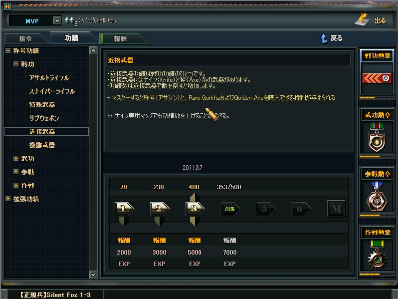 特殊武器147