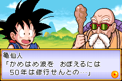 Dragon Ball - Advance Adventure (Japan)_2013_01_10_10_27_26_745