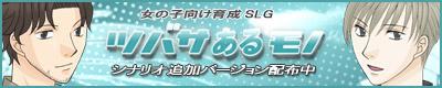 tsubasa_bana1.jpg