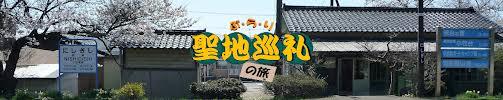 burari_junrei_banner.jpg