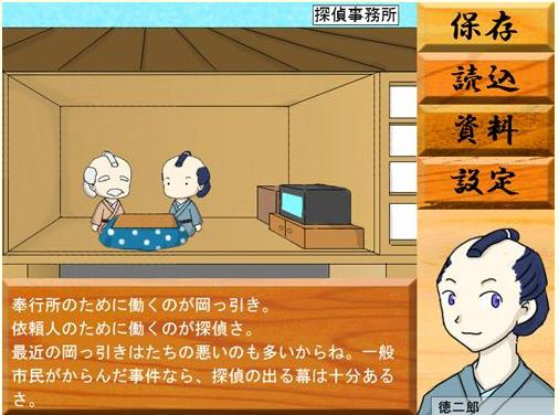 tokujiro.jpg