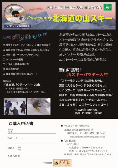 ski-dvd_A_convert_20121224210210.jpg
