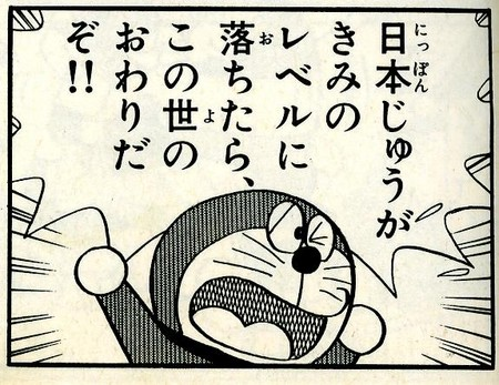 コラ~!のび太く~ん!