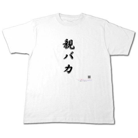 親バカ Tシャツ