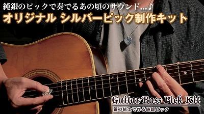 自作 ギター ピック