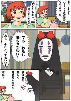 黒は・・・ カオナシ