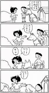 コボちゃん・・・?