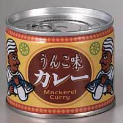 ウンコ風味 カレー???www