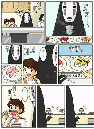 カオナシ 回転寿司1