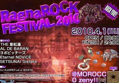 ラグナロック フェスティバル