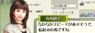 有馬桜子 WP7