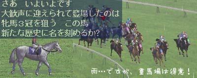 3冠賭けた秋華賞