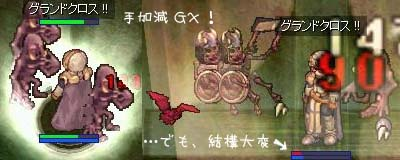 OD2GX狩り