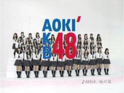 AKB-Aoki1001.jpg