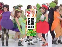 AKB-Yasai1005.jpg
