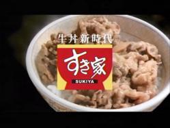 KOIKE-Sukiya1005.jpg