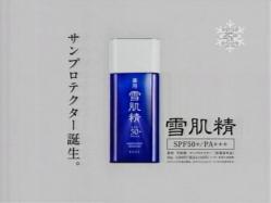 MSH-Sekkisei1015.jpg
