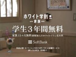 UETO-SoftBank1015.jpg