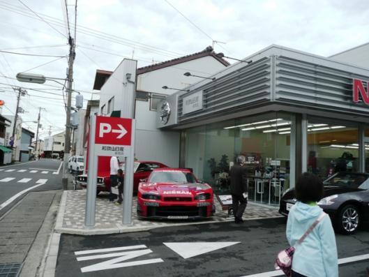 和歌山ニッサン(3)