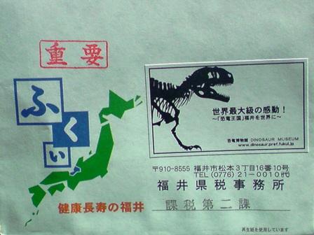 福井県税事務所