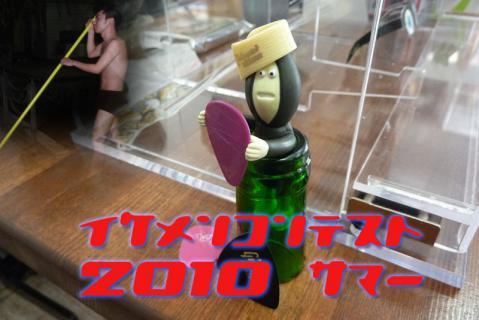 P1020374_20100625222404.jpg