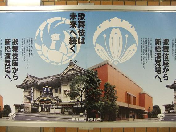 歌舞伎座から新橋演舞場へ