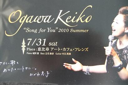 Ogawa Keiko