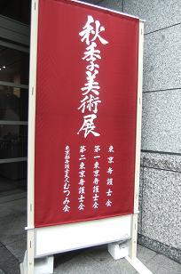 秋季美術展 009
