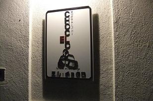 エル・チョクロ 003