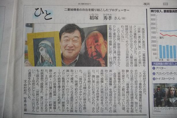朝日新聞(2011年1月28日)
