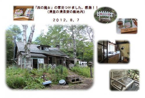 20120809八ヶ岳mama