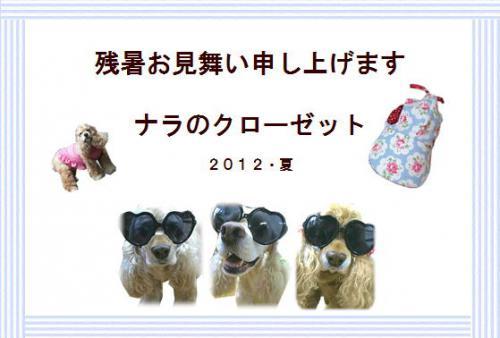 2012残暑お見舞い
