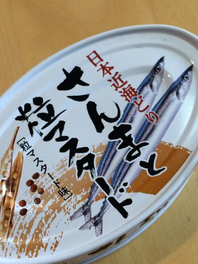1949_秋刀魚と粒マスタード缶