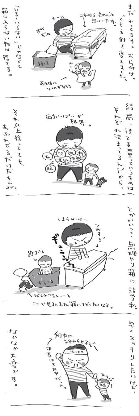 oktazuke2