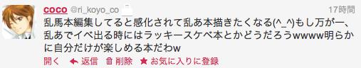 スクリーンショット(2013-03-03 17.01.57)