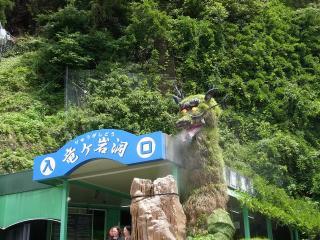 竜ヶ岩洞1
