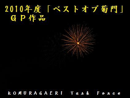 菊門2010