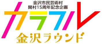 カラフル~金沢ラウンド~ロゴ