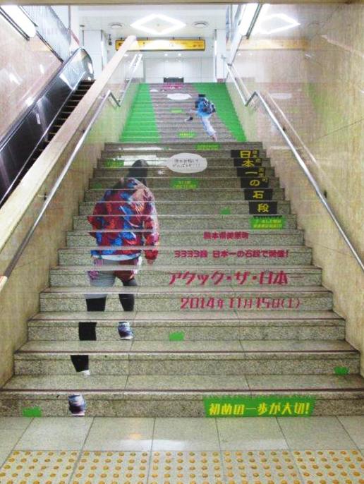 ステップ広告博多駅3